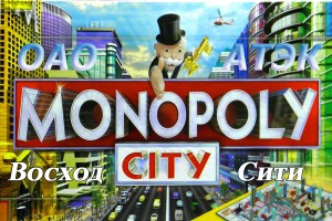 _monopoliya_siti__big — копия копия